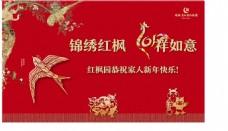 红枫园海报