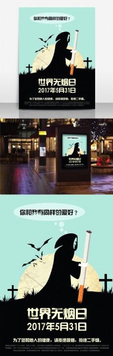 5月31日世界无烟日节日宣传海报