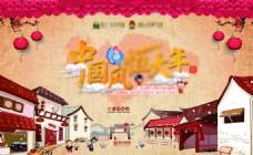 中国风元旦喜庆海报