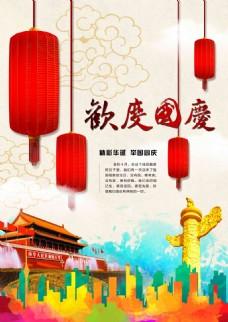 炫彩国庆节海报