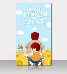 父亲节骑单车父子背影卡通插画海报