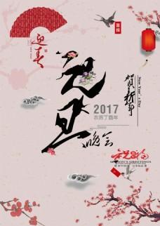 简约中国风元旦海报