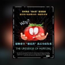 创意海报蔬菜海报水果海报上映海报模板