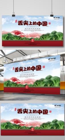 舌尖上的中国广告海报