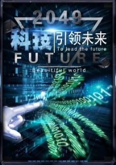 科技引领未来