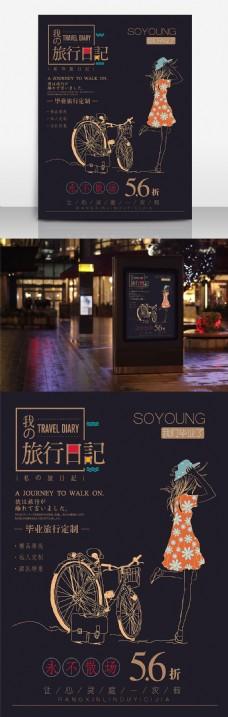 青春毕业季手绘旅行宣传单海报