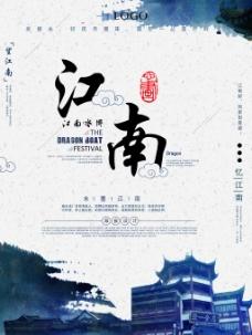 水墨蓝色江南旅游海报