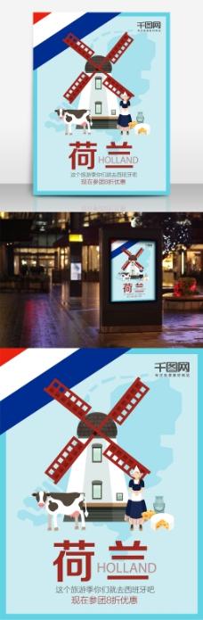 X字母荷兰旅游海报设计