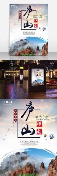简约风庐山旅游宣传海报