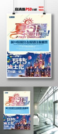夏令营火爆招生玩转迪士尼海报宣传单设计