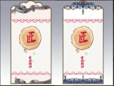 书签——中国精神
