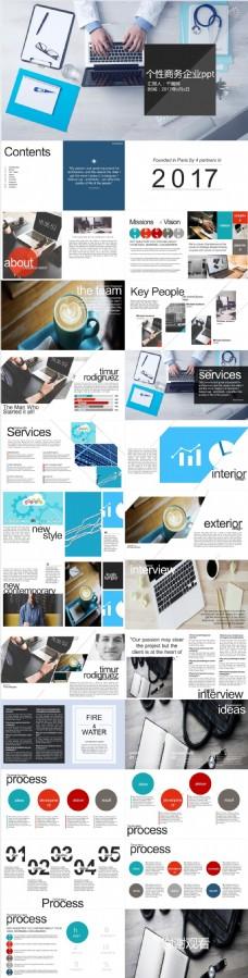 蓝色企业商务风格ppt