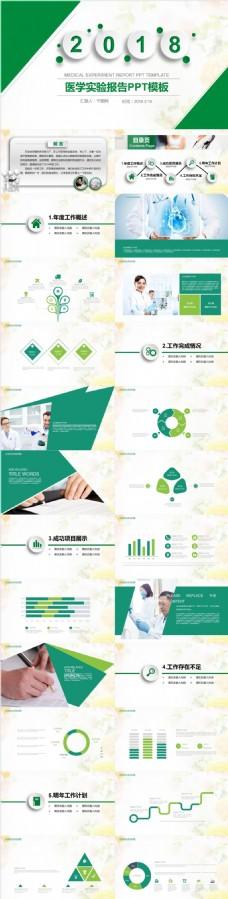 医学实验报告PPT模板