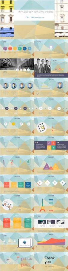 时尚几何三角拼接设计欧美商务PPT模板