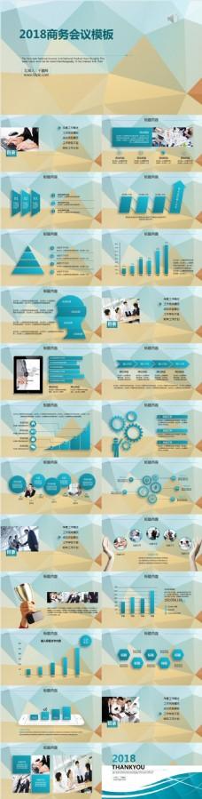 清新简洁蓝色商务会议计划PPT模板