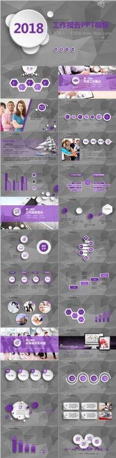 创意商务灰色简洁年度报告计划PPT模板