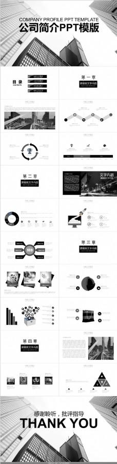 黑色简约 公司简介 企业宣传PPT模板