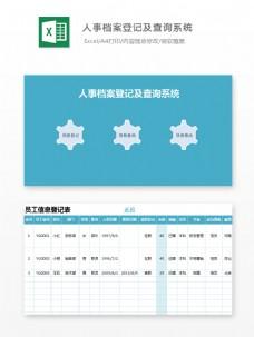 人事档案登记及查询系统