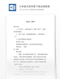 小学语文四年级下册(第八册)全册教案