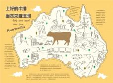 澳洲牛排海报