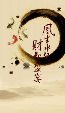 中国风水墨生财背景