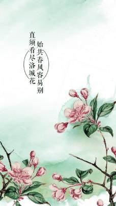 水彩花H5