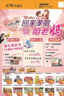 母亲节超市活动宣传