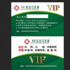 综合门诊VIP卡