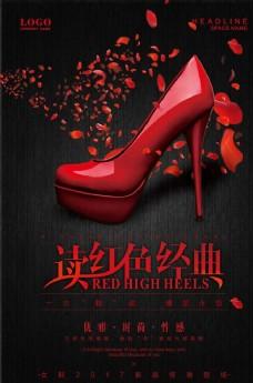 红色经典高跟鞋女鞋海报宣传活动