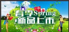 春季商品新品上市海报宣传活动模