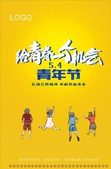 创新卡通清新青年节海报给青春