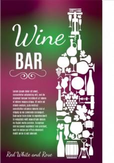 红酒创意海报设计图片宣传活动模