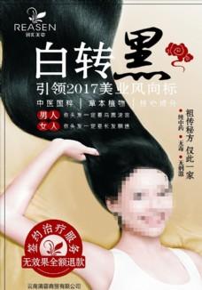 白转黑美发海报宣传活动模板源文