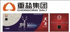 重庆盐巴海报宣传活动模板源文件