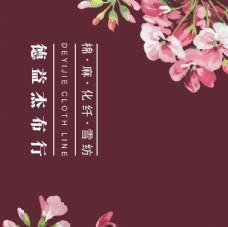 中国风复古创意海报宣传活动模板