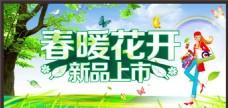 春季商场促销海报宣传活动模板源