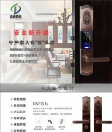 指纹密码防盗锁海报宣传活动模板