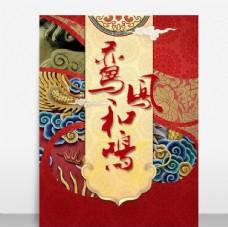 中国风创意婚庆海报宣传活动模板