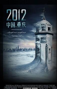 重庆城市海报