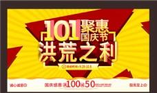 国庆节感恩促销海报宣传活动模板