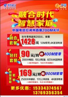 中国电信宽带优惠套餐
