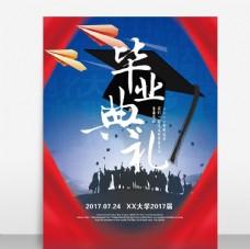 毕业典礼校园文化海报宣传活动模