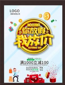 国庆节商场放价海报宣传活动模板