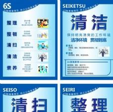 5s管理宣传活动模板源文件设计