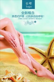 足疗海报足浴海报足浴广告宣传活