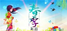 春季新品海報宣傳活動模板源文件