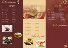 西餐厅折页菜单