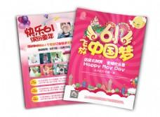 粉色六一儿童节活动单页
