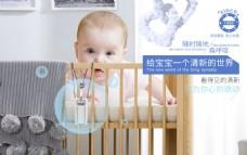 摇篮婴儿banner海报可随身携带净化器负离子