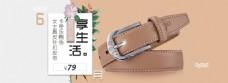 皮带6月海报banner淘宝电商